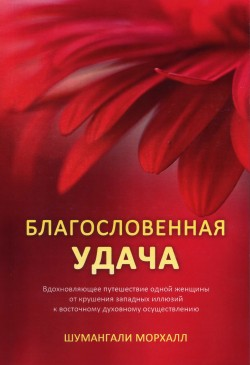 AGF-Russian-Cover